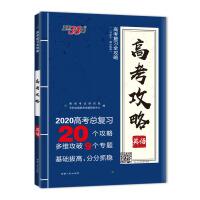 天利38套 2020高考总复习 高考攻略--英语