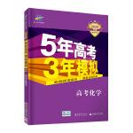 曲一线2020B版 高考化学 五年高考三年模拟(全国卷Ⅰ及上海适用)5年高考3年模拟 五三B版专项测试