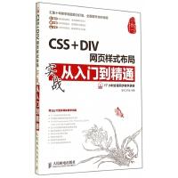 CSS+DIV网页样式布局实战从入门到精通(附光盘)