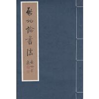 文物:启功论书法(1.3线)