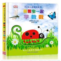 DK幼儿绘本玩具书 跟瓢虫一起学数数 2-3-4-5-6岁幼儿童启蒙益智早教绘本图画宝宝阅读数字数学思维训练全脑开发圆