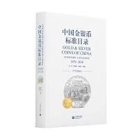 中国金银币标准目录 1979―2018