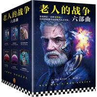 《老人的战争》六部曲 美国读者票选的21世纪科幻小说桂冠!(读客外国小说文库)