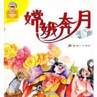嫦娥奔月(拼音读物)/亲亲宝贝丛书