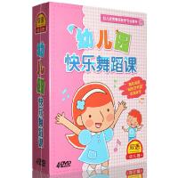 幼儿园快乐舞蹈课 4DVD 幼儿舞蹈教程光盘 儿童舞蹈教学光碟