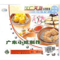 广东小吃制作VCD( 货号:10350500469030)