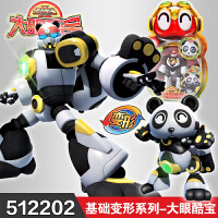 奥迪双钻快乐酷宝2全套玩具合体变形蛙王酷宝雷霆战宝机器人1