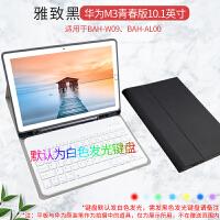 华为平板电脑M3保护套10.1英寸蓝牙键盘皮套M3英寸全包边防摔卡通外壳网红软套带笔槽鼠标
