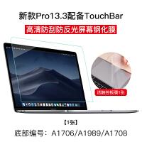 2018新款macbook air苹果电脑pro13寸13.3笔记本mac屏幕膜12保护15贴膜15