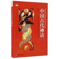 中国古代神话 华东师大