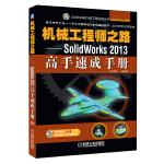 机械工程师之路――SolidWorks 2013高手速成手册