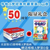 哆啦A梦珍藏版-1-45册套装(45册精美盒装,小叮当永远是你的好朋友喔!)