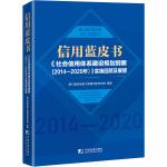 信用蓝皮书:《社会信用体系建设规划纲要(2014-2020年)》实施回顾及展望