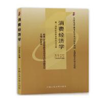 【正版】自考教材 自考 00183 0183消费经济学 伊志宏 2000年版 中国人民大学出版社