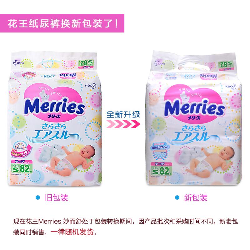 保税区直发 日本Merries妙而舒 花王新生儿纸尿裤S82  适合4-8kg宝宝使用日本原装,确保正品