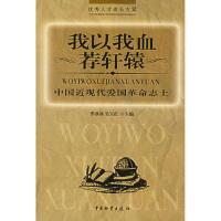 【二手书8成新】人才成长方案(全30册 季冰冰,吴玉红 中国财富出版社