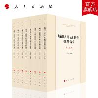 城市人民公社研究资料选编(共8册)人民出版社