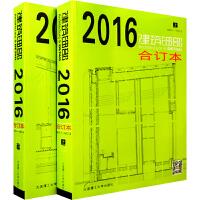 建筑细部2016合订本 珍藏版 数量有限 德国建筑细部杂志 国际建筑设计杂志 书籍