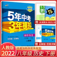 五年中考三年模拟八年级下册历史5年中考3年模拟人教版2020春新版五三中考初二8年级下册历史