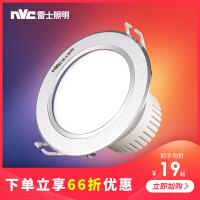 NVC 雷士照明 LED筒灯3W/5W/7W 防雾天花洞灯