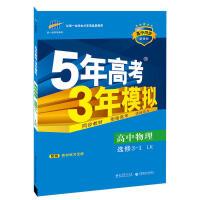 (2016)高中同步新课标 5年高考3年模拟 高中物理 选修3-1 LK(鲁科版)
