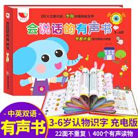 会说话的有声书充电版 3-6岁幼儿童早教启蒙点读发声书 幼儿园宝宝语言启蒙拼音认读学汉字中英文双语图画书绘本翻翻书点读
