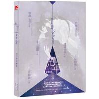 【二手旧书9成新】光年Ⅱ诸神之战(大结局) 树下野狐 9787514505962 中国致公出版社