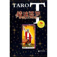 [二手旧书9成新]情迷塔罗,曼珠沙华著,9787510407802,新世界出版社