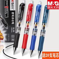 晨光k35按动中性笔水性签字笔学生用0.5mm按压式墨蓝黑教师红笔芯