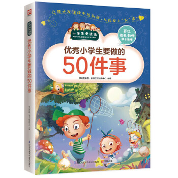 """优秀小学生要做的50件事让孩子发现读书的乐趣,从此爱上""""悦""""读!"""