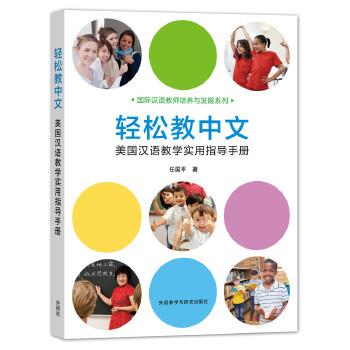 轻松教中文:美国汉语教学实用指导手册 发掘汉语的神奇特质,调动学生的积极主动性,用新鲜有趣的游戏和活动使汉语学习其乐无穷!