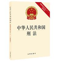 中华人民共和国刑法:根据刑法修正案(十一)新修正 团购电话:400-106-6666转6