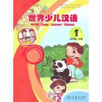 世界少儿汉语(第一册)