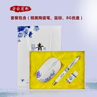 青花瓷鼠标笔U盘三件套商务会议礼品套装实用送客户可定制LOGO