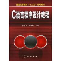 【二手书8成新】C语言程序设计案例教程(张思卿 张思卿, 谭晓玲 化学工业出版社