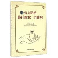 【二手书8成新】膏方防治肺纤维化尘肺病 董瑞 9787503469794