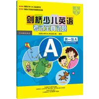 剑桥少儿英语考试全真试题(第一级A)(含音带1盘)