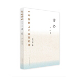 中华传统文化百部经典・诗经