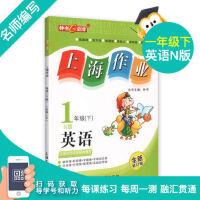 上海作业 英语 1/一年级下 N版 钟书正版辅导书 第二学期下册上海地区新课标 教辅 小学教辅读物课外资料书课后练习讲