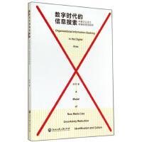 数字时代的信息搜索(中美企业员工新媒体使用研究)