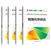 【正版】新版成人高考教材 高升本理科 语文 英语 物理化学综合 数学(理工农医类) 4本