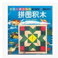 智力拓展游戏书 拼图积木趣味计算架 七巧板 图形游戏拼装