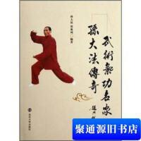 【旧书二手书9成新】武术气功名家孙大法传奇