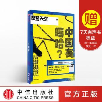 摩登天空 中国有嘻哈 摩登天空传媒 中信出版社直接发货 正版 快速