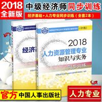 官方2018年中级经济师考试用书 中级经济基础知识+人力资源管理专业知识与实务 同步训练 全2册