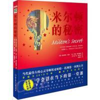 【旧书二手正版8成新】米尔顿的秘密 埃克哈特托利 罗勃弗兰德曼 9787538546460 北方妇女 2010年版