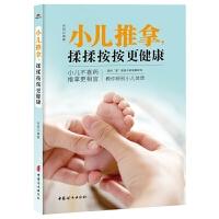 小儿推拿,揉揉按按更健康(定制版) 中国妇女