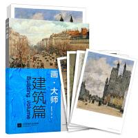 画大师 建筑篇 16幅高清原版大师作品临摹装饰图册 美术欣赏 油画教材 绘画教程书籍