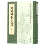 陶渊明集笺注(附诗文句索引)(全2册·中国古典文学基本丛书)
