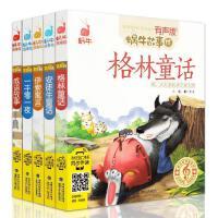 蜗牛故事绘有声版第二辑前5册 3-6岁儿童喜爱好听的故事书 含格林童话+安徒生童话+伊索寓言+一千零一夜+成语故事